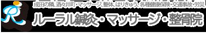 ルーラル鍼灸・マッサージ・整骨院